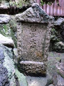 西陣の織屋のお地蔵さん 富王大明神