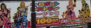 歌舞伎町 ロボットレストラン