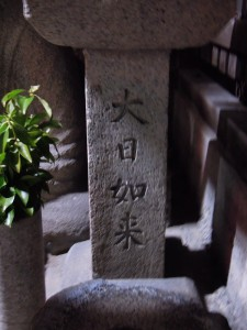 京都大学農学部南側の大日如来