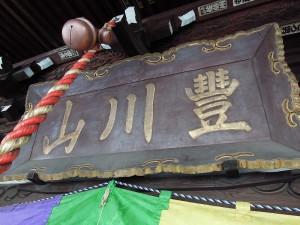 ススキノ 豊川稲荷札幌別院