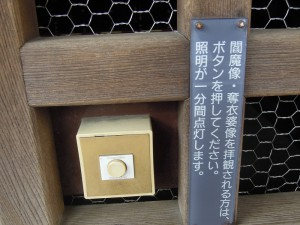 新宿二丁目 大宗寺 閻魔堂