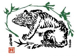 竹に虎 富岡鉄斎