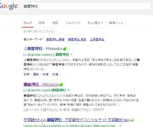 御霊神社 google検索