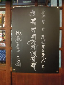 寺町通り 矢田寺