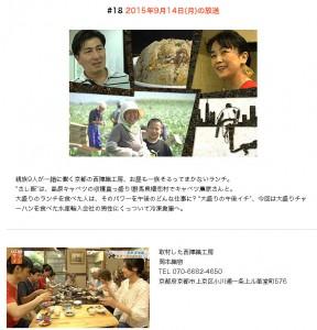 NHK サラメシに出演しました。