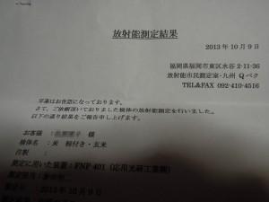 島根県益田市小田又の合鴨米 放射能検査結果