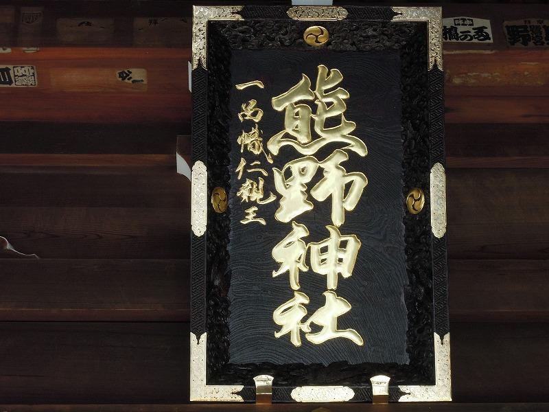 新宿十二社 熊野神社