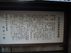 渋谷 円山町 千代田稲荷
