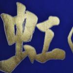 西陣織 金襴 正絹 共同学童保育所虹の子クラブ 旗 本金引箔