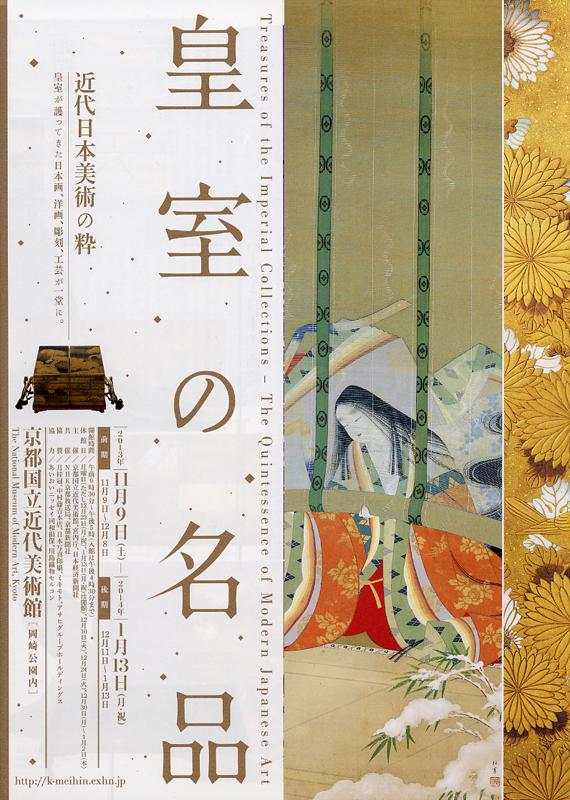 皇室の名品 ―近代日本美術の粋