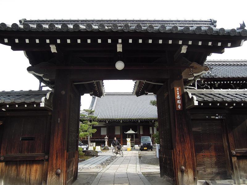 宝樹山 竹林院 西園寺