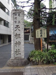 六本木天祖神社