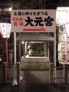 吉田山の鹿 金襴