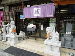 東堀川通椹木町上ル 石屋さんの狛犬