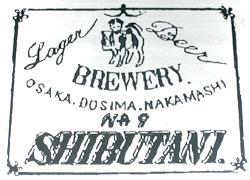 shibutani beer 渋谷ビール