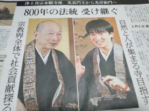 西本願寺 法統継承式
