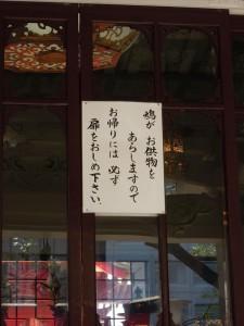 豊川稲荷東京別院