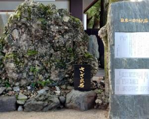 護王神社 さざれ石