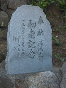 丹後半島 網野 浅茂川 嶋児神社
