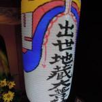 京都市東洞院綾小路あたり 出世稲荷