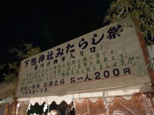 世界遺産に登録された下鴨神社(賀茂御祖神社) 足つけ神事