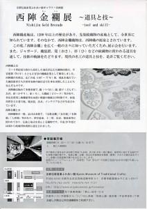 西陣金襴展~道具と技~