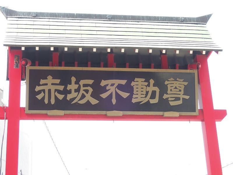 赤坂不動尊