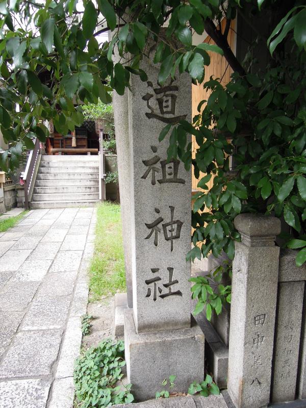 下京区油小路通塩小路下る南不動堂町 道祖神社