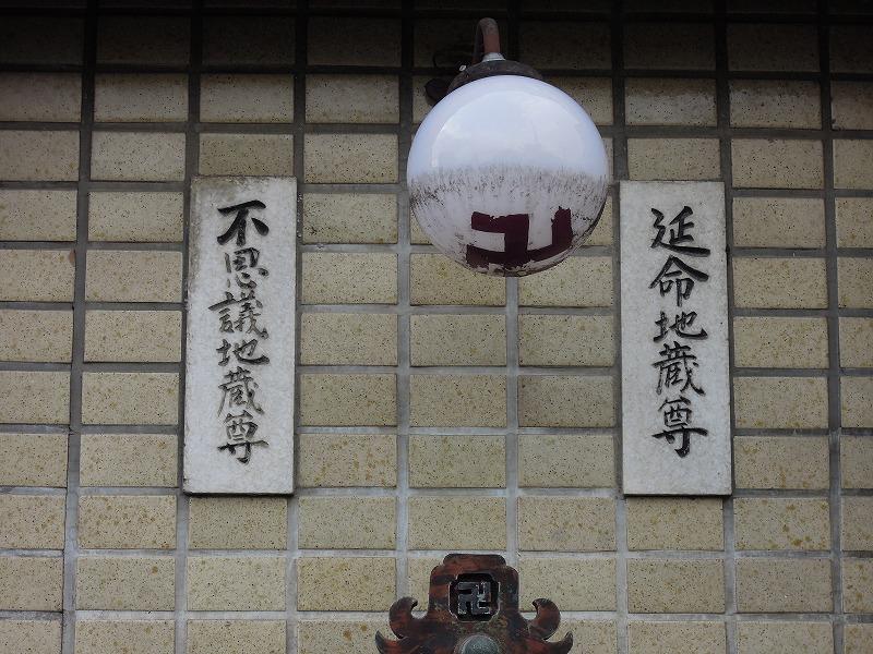 下京区五条木屋町上ル西橋詰町のお地蔵さん