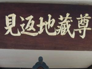 七条鞘町東入日吉町のお地蔵さん