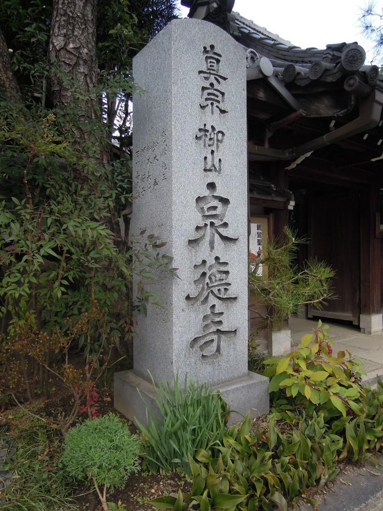 左京区聖護院東町のお地蔵さん