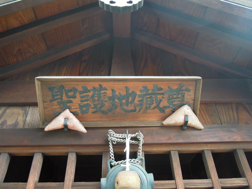 壬生川通櫛筍通の間万寿寺下るのお地蔵さん