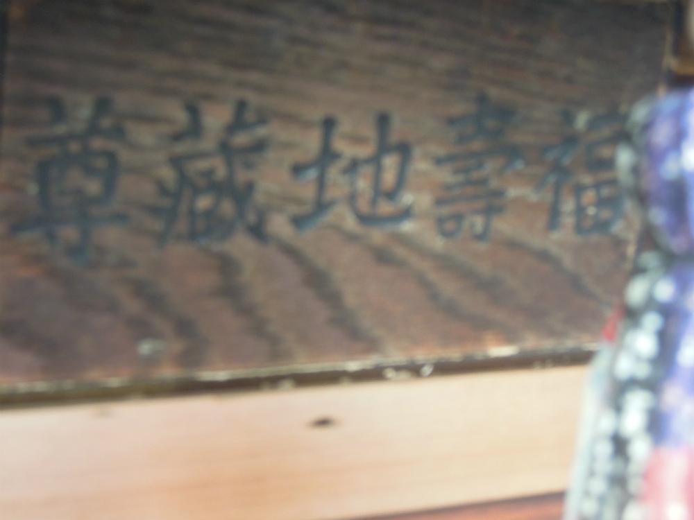 中京区壬生坊城町の福寿地蔵尊