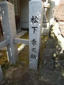 ゑびす神社 財布塚