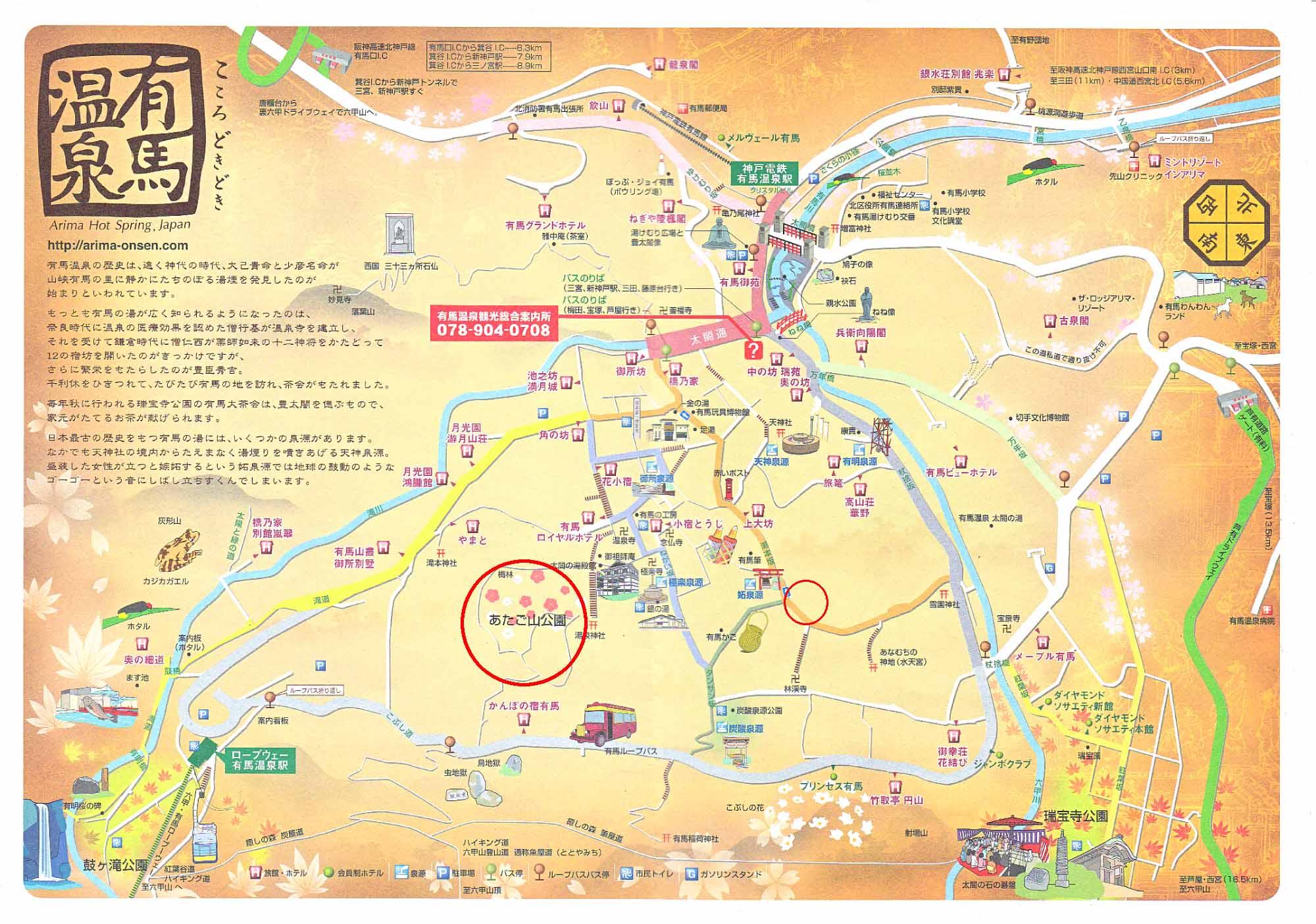 有馬 愛宕神社と愛宕山の関係地図