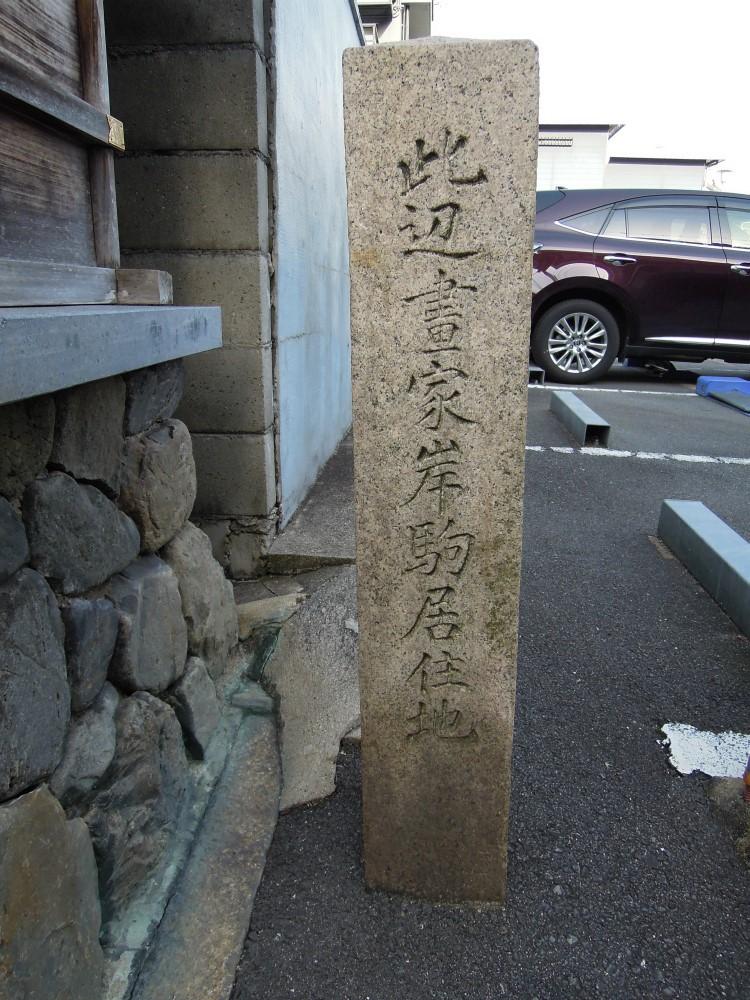 中京区東洞院竹屋町上ル三本木町のお地蔵さん