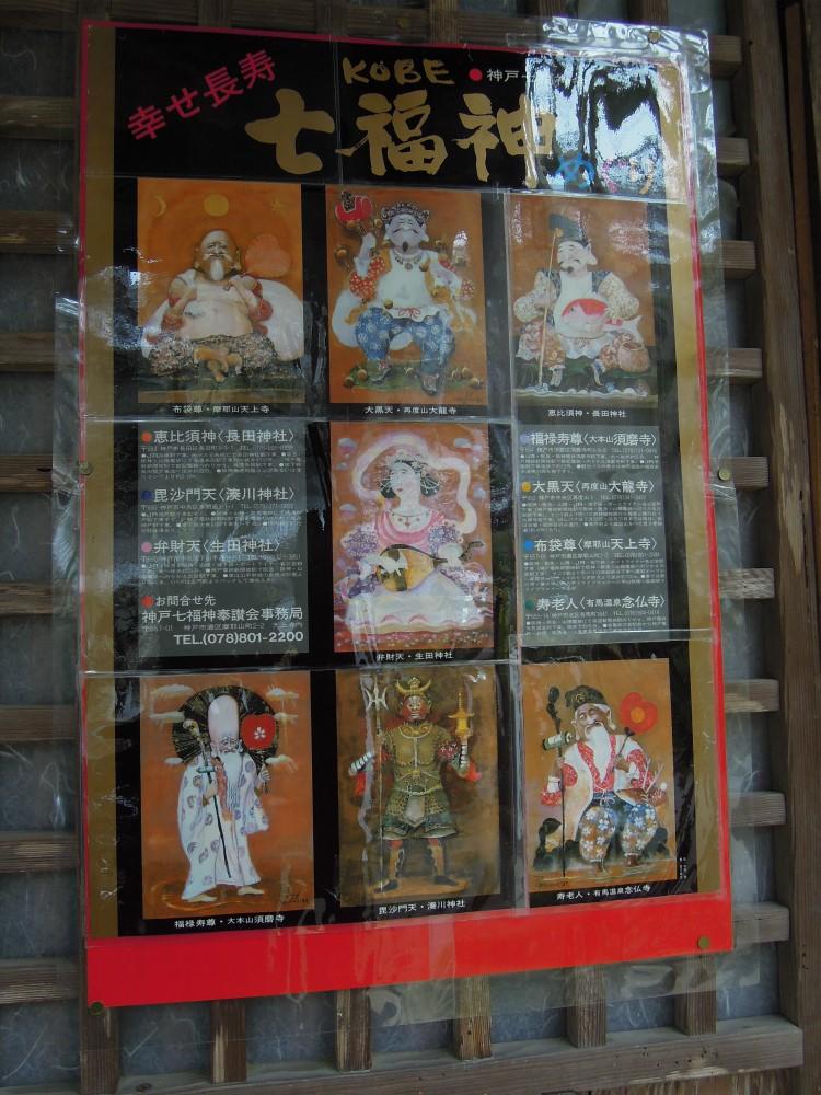 有馬 念仏寺