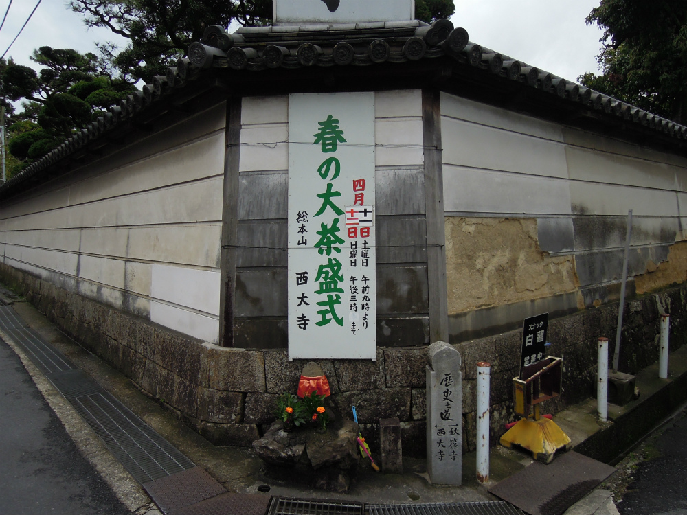 西大寺の角のお地蔵さん