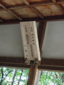 奈良市佐紀町 佐紀神社