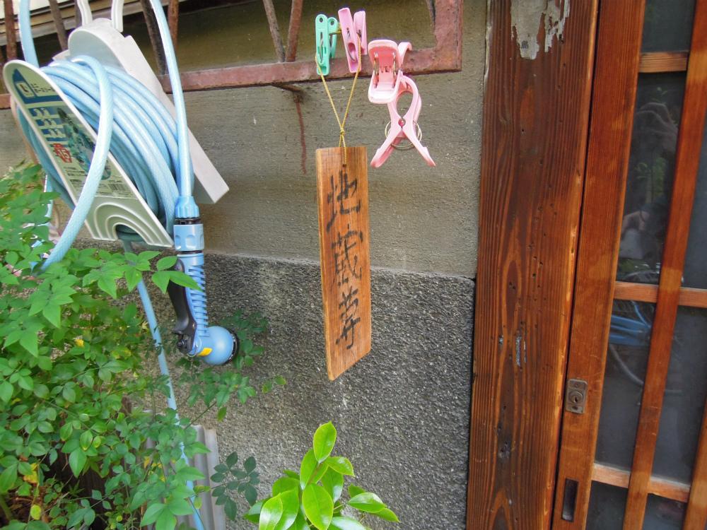 大阪市福島区野田2丁目 延命地蔵尊