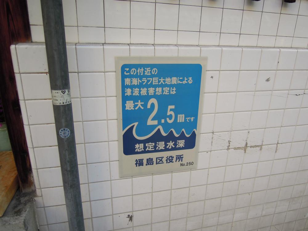 大阪 野田3丁目 津波被害想定
