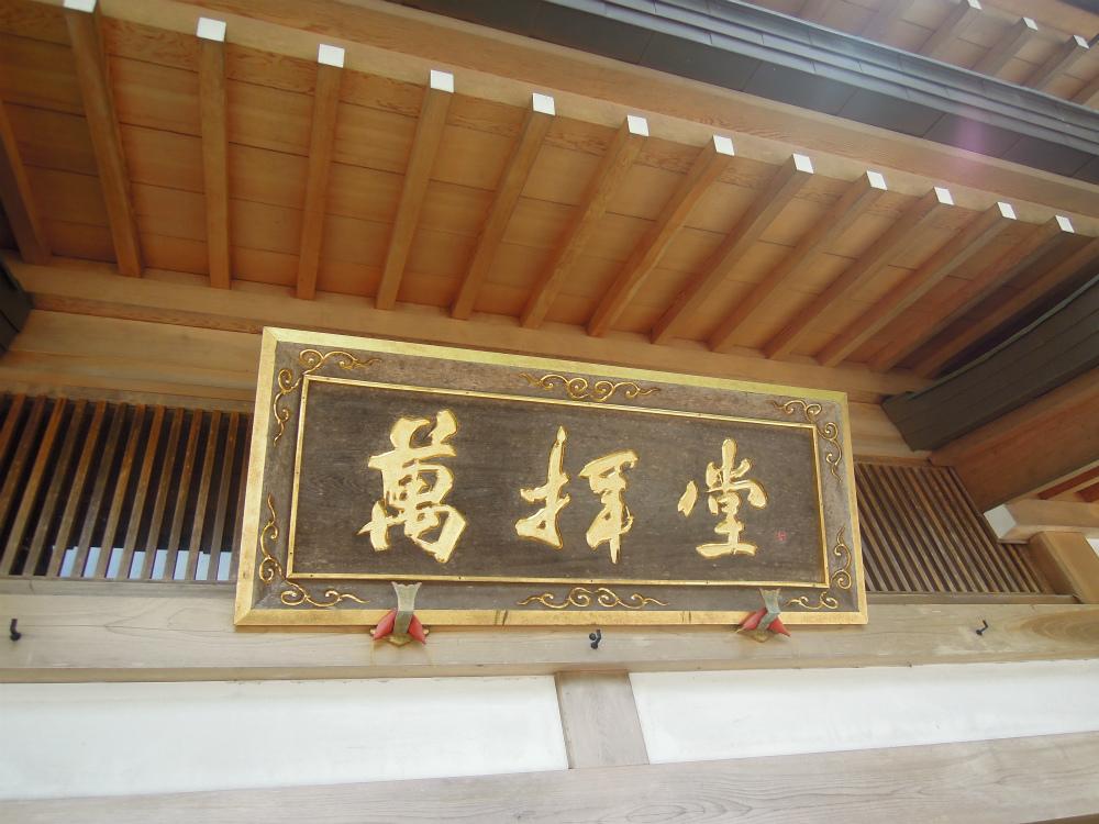 比叡山延暦寺 萬拝堂