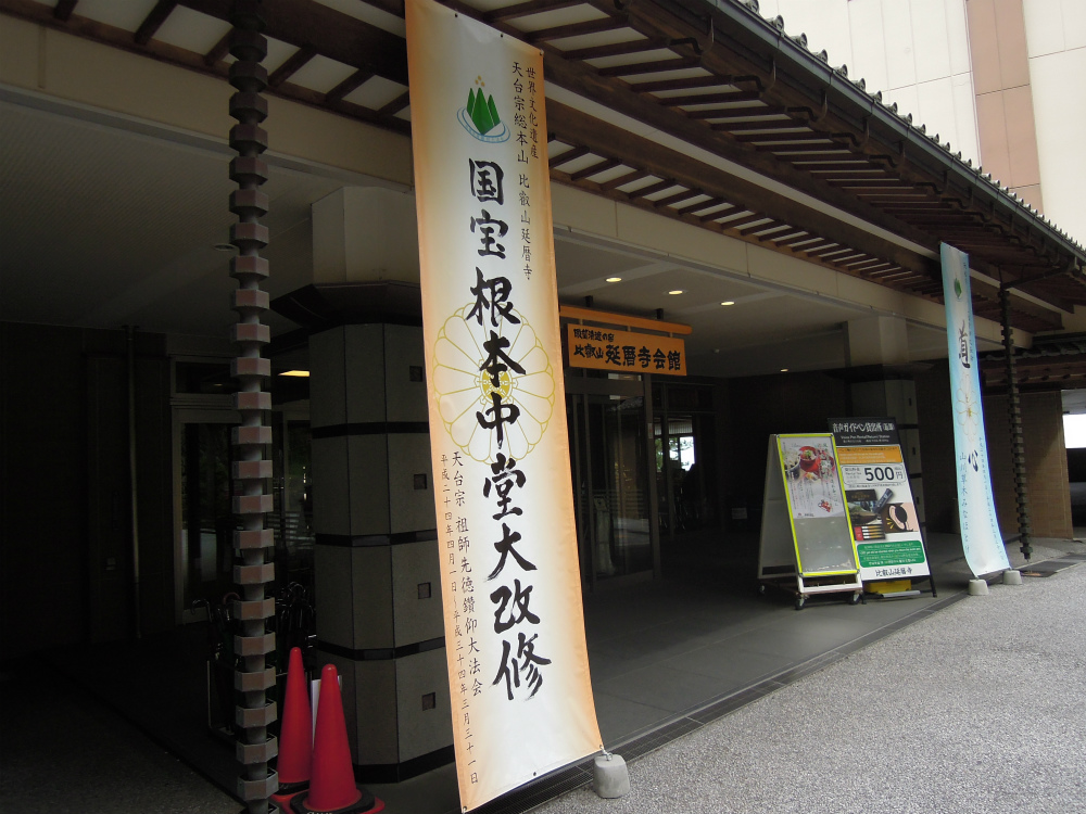 比叡山 延暦寺会館