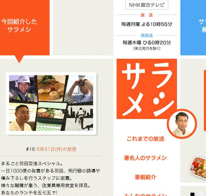 NHK サラメシに出演します。