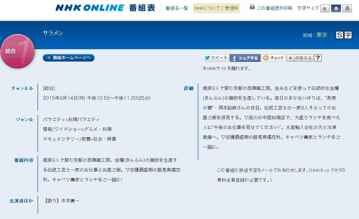 NHK サラメシに出演します