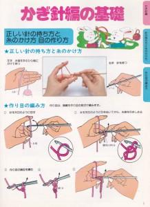 鈎針編みの基本