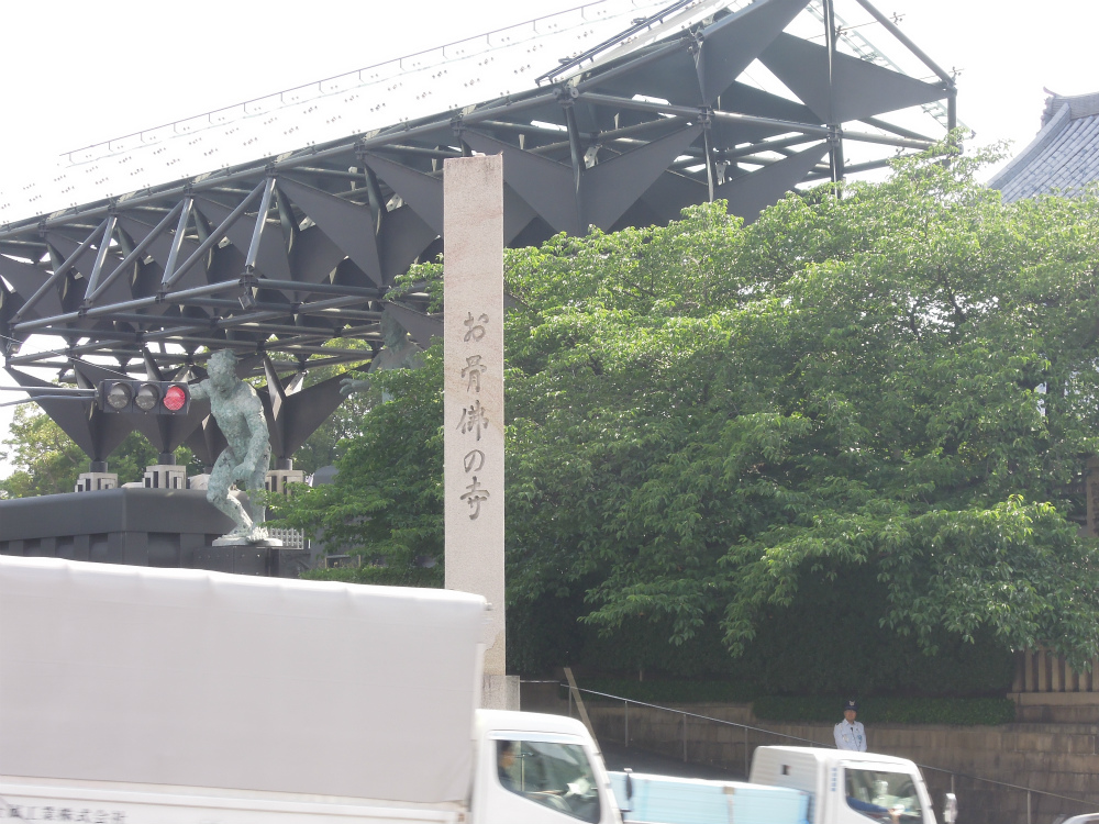 大阪出世地蔵大菩薩
