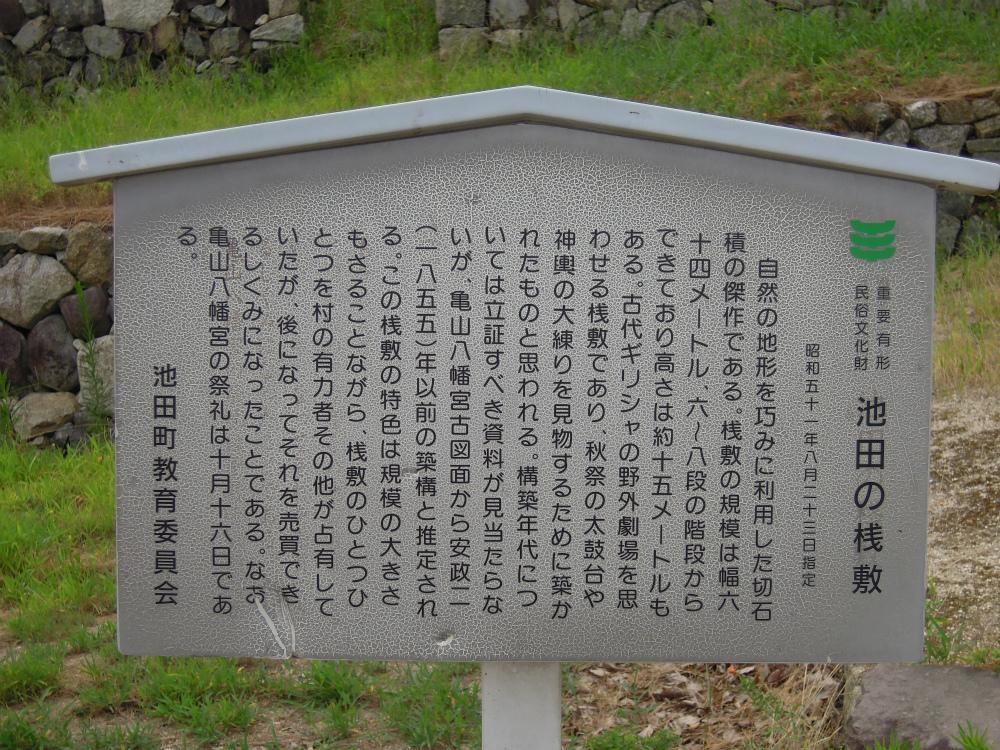 小豆島 池田の桟敷