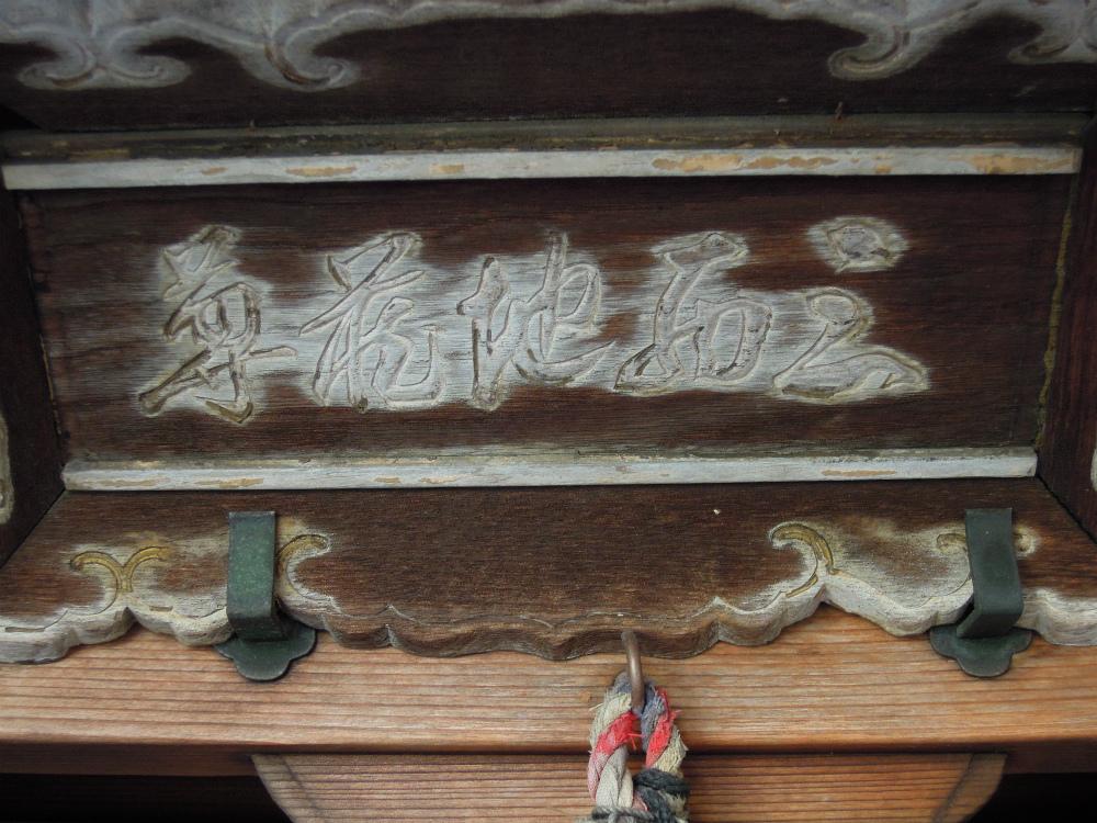 上京区一番町の三西地蔵尊