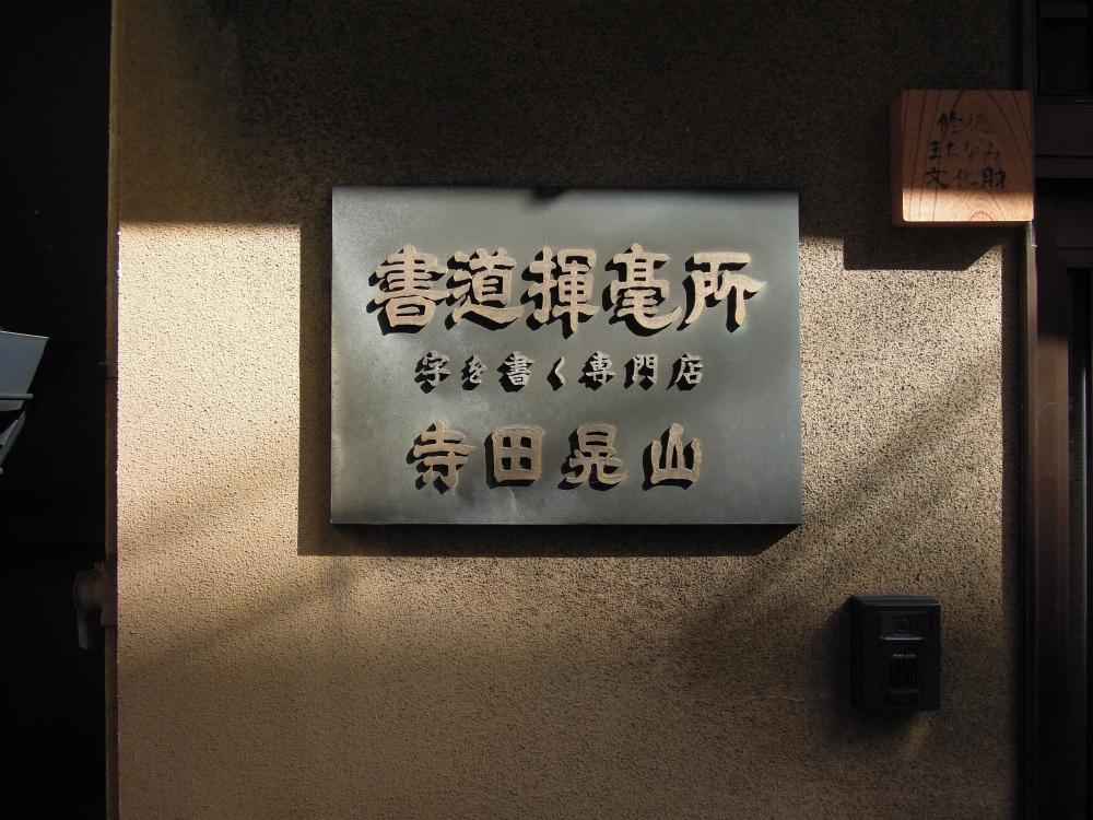 京都市下京区大江町のお地蔵さん